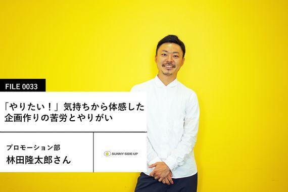 【サニーサイドアップの先輩社員】プロモーション部 林田隆太郎さん