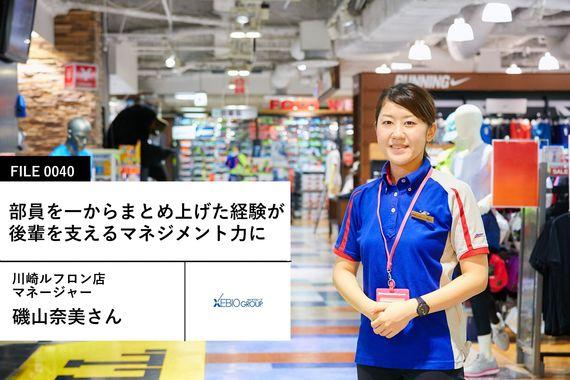 【ゼビオの先輩社員】スーパースポーツゼビオ 川崎ルフロン店 マネージャー:磯山奈美さん