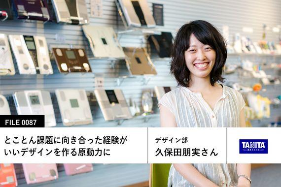【タニタの先輩社員】デザイン部:久保田朋実さん