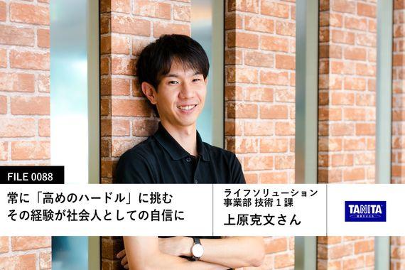 【タニタの先輩社員】ライフソリューション事業部 技術1課:上原克文さん