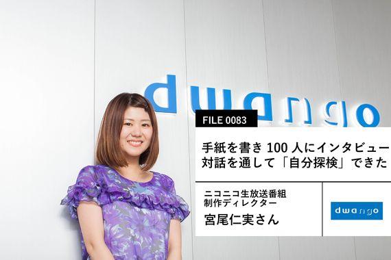 【ドワンゴの先輩社員】ニコニコ生放送番組制作ディレクター:宮尾仁実さん