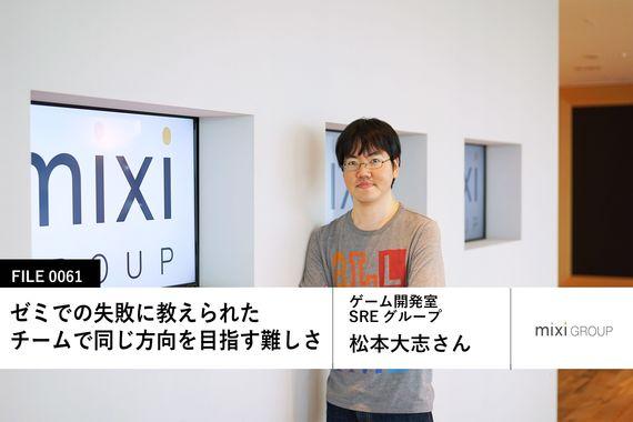 【ミクシィの先輩社員】ゲーム開発室 SREグループ:松本大志さん