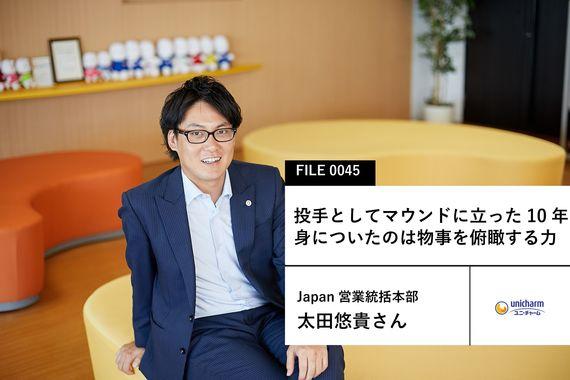 【ユニ・チャームの先輩社員】Japan営業統括本部:太田悠貴さん