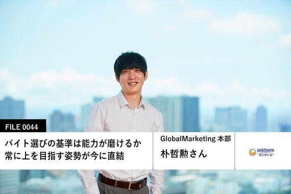 【ユニ・チャームの先輩社員】GlobalMarketing本部:朴哲勲さん
