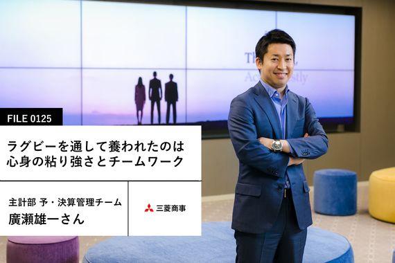 【三菱商事の先輩社員】主計部 予・決算管理チーム:廣瀬雄一さん
