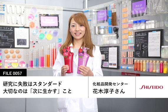 【資生堂の先輩社員】化粧品開発センター:花木淳子さん