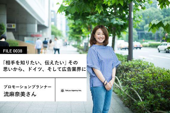 【東急エージェンシーの先輩社員】プロモーションプランナー:流麻奈美さん