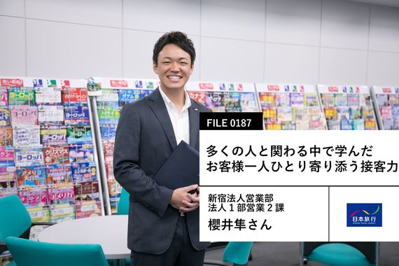【日本旅行の先輩社員】新宿法人営業部 法人1部営業2課:櫻井隼さん