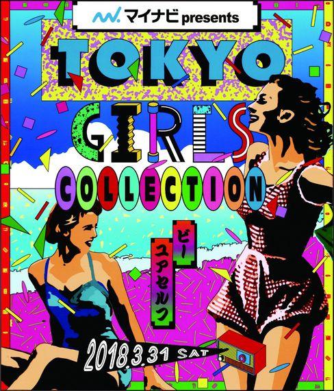 トレンドに敏感な女子大生必見! 『マイナビpresents第26回東京ガールズコレクション2018SPRING/SUMMER』3 月開催決定!