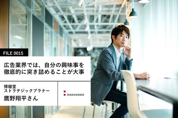【博報堂の先輩社員】ストラテジックプラナー:鷹野翔平さん