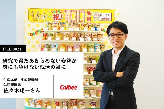 【カルビーの先輩社員】生産本部 生産管理部 生産技術課:佐々木翔一さん