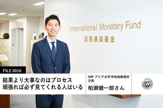 【国際通貨基金の先輩社員】IMFアジア太平洋地域事務所 次長:柏瀬健一郎さん