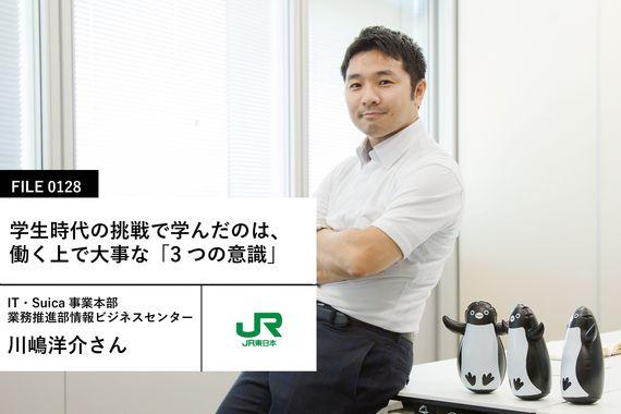 【JR東日本の先輩社員】 IT・Suica事業本部 業務推進部情報ビジネスセンター:川嶋洋介さん
