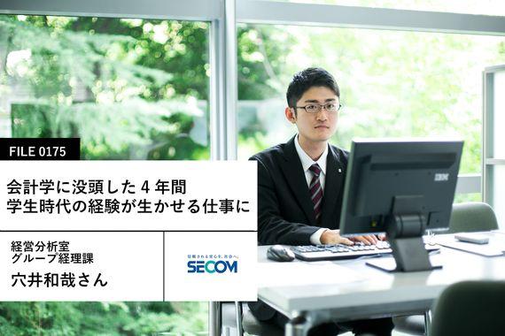 【セコムの先輩社員】経営分析室 グループ経理課:穴井和哉さん