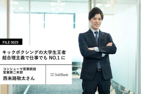 【ソフトバンクの先輩社員】コンシューマ事業統括 コンシューマ営業統括 営業第二本部:西来路敬太さん
