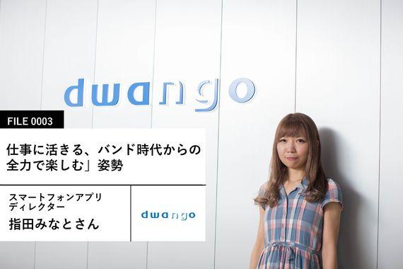 【ドワンゴの先輩社員】スマートフォンアプリディレクター:指田みなとさん