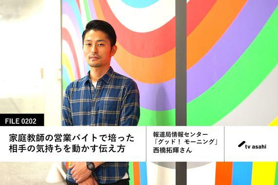【テレビ朝日の先輩社員】報道局情報センター 「グッド! モーニング」:西橋拓輝さん