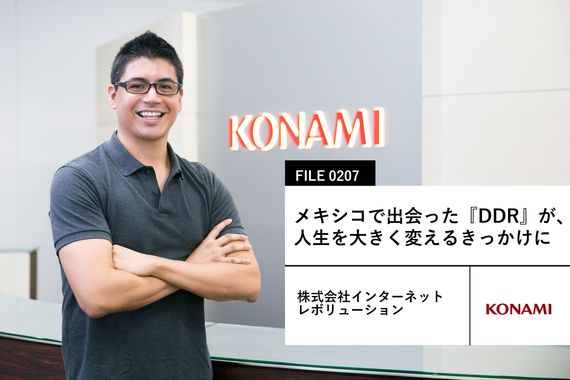 【KONAMIの先輩社員】株式会社インターネットレボリューション