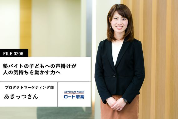 【ロート製薬の先輩社員】プロダクトマーケティング部:あきっつさん