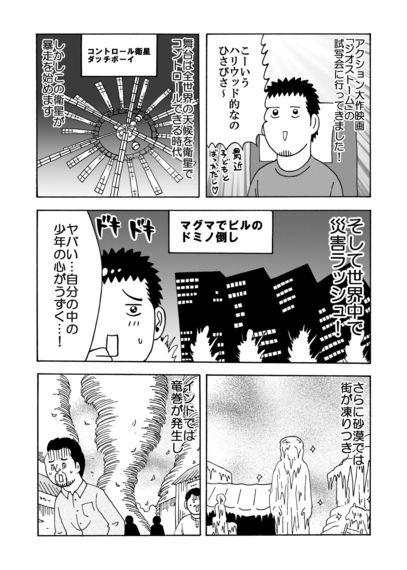 兄弟の絆に感動!? 映画『ジオストーム』大学生限定試写会レポート!【学生記者】