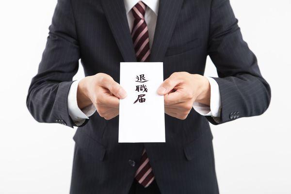 退職の手続きガイド 転職の際の流れと必要書類を知ろう