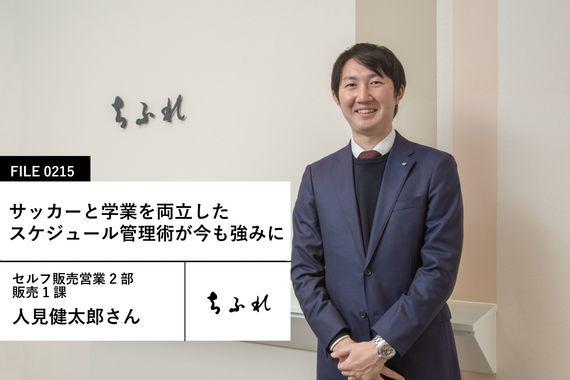 【ちふれ化粧品の先輩社員】セルフ販売営業2部販売1課:人見健太郎さん