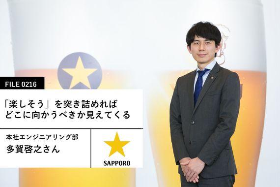 【サッポロビールの先輩社員】本社エンジニアリング部:多賀啓之さん