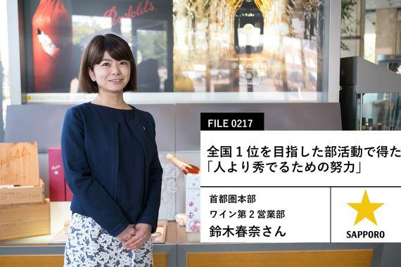 【サッポロビールの先輩社員】首都圏本部 ワイン第2営業部:鈴木春奈さん