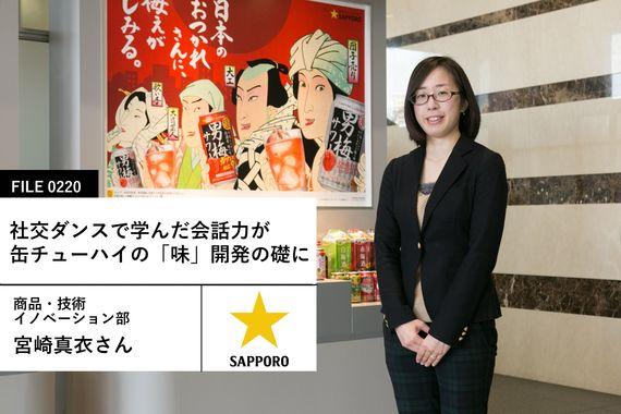【サッポロビールの先輩社員】商品・技術イノベーション部:宮崎真衣さん