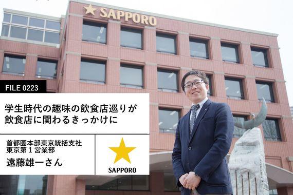 【サッポロビールの先輩社員】首都圏本部東京統括支社東京第1営業部:遠藤雄一さん