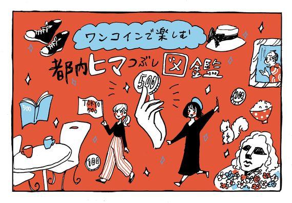 渋谷のワンコイン暇つぶしスポット【都内ヒマつぶし図鑑Vol.1】