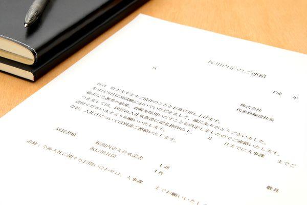 内定通知書・採用通知書とは? 書類の意味と内容を徹底解説!