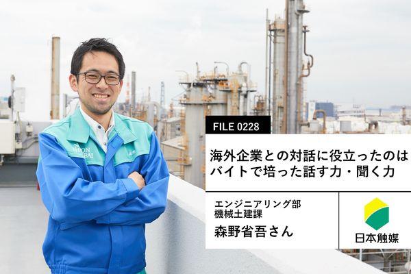 日本 触媒
