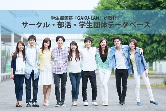 「人と情報の交差点」となるをモットーに。『早稲田リンクス』 サークル・部活・学生団体DB
