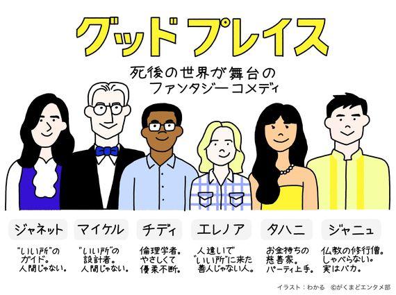 ネタバレあり! ドラマ『グッド・プレイス』のあらすじと魅力【わかるのネトフリ日記 #1】
