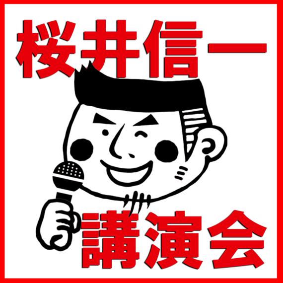 12月9日(日)マイナビ家庭教師イベント 桜井信一氏講演