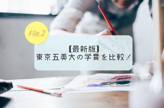 【最新版】東京五美大の学費を比較! #美大進学のススメ