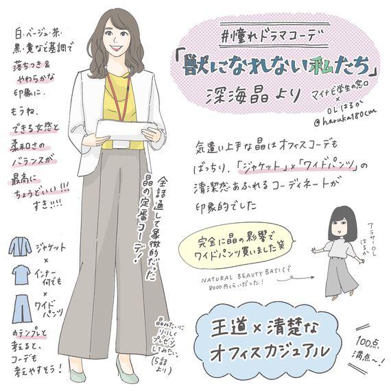 「獣になれない私たち」深海晶のファッションコーデ【オフィス編】 #憧れドラマコーデ vol.1