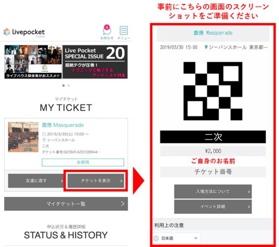 【お得情報】新入生歓迎会「Masquerade(マスカレード)」の入場料を500円キャッシュバックする方法って?