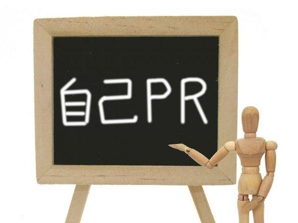 【就活の自己PR】自分の強みを企業に上手に伝える方法と準備のポイント
