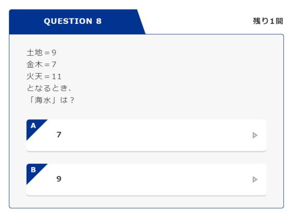 【解答はこちら!】クイズであなたの謎解き力をチェック!