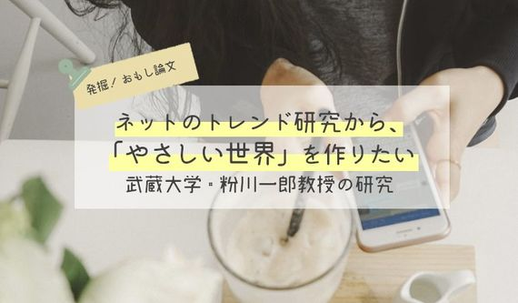 ネットのトレンド研究から、「やさしい世界」を作りたい-武蔵大学・粉川一郎教授の研究