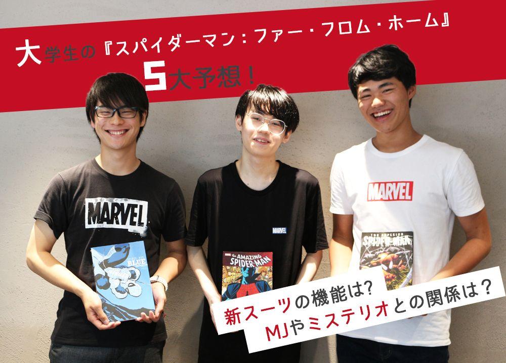 大学生の『スパイダーマン:ファー・フロム・ホーム』5大予想