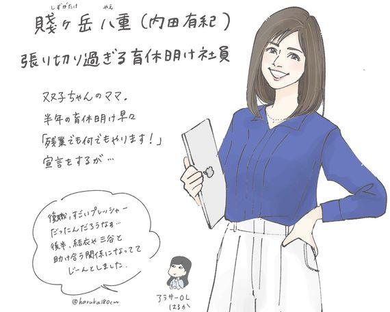 「わたし、定時で帰ります。」吉高由里子のファッション しなやかに働く令和のお仕事ドラマ  #憧れドラマコーデ vol.3