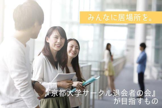 みんなに居場所を。『京都大学サークル退会者の会』が目指すもの  #なぞサークル調査隊