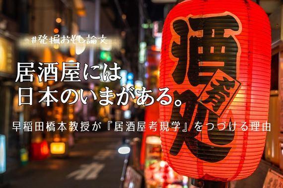 居酒屋には、日本のいまがある。早稲田橋本教授が『居酒屋考現学』をつづける理由