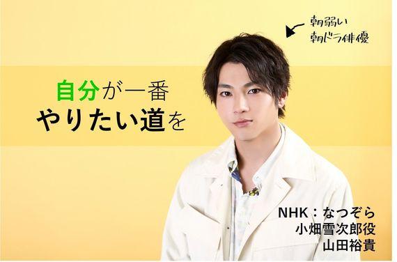 朝弱い朝ドラ俳優、山田裕貴「やりたいことをやれるのは強い人」 なつぞらSPインタビュー