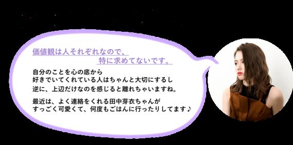 山本舞香が「飾らない姿」でいられる理由|東京喰種 トーキョーグール【S】
