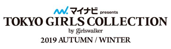 「マイナビ presents TGC 2019 A/W」の自由席ペアチケットを10名様にプレゼント!