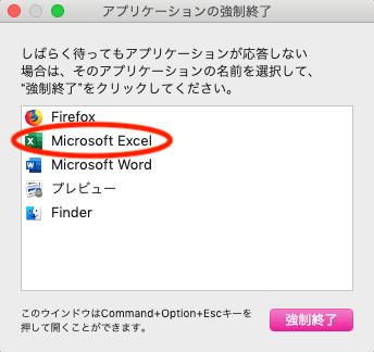 Mac版Excelでフリーズや起動しないなどのトラブルの対処法